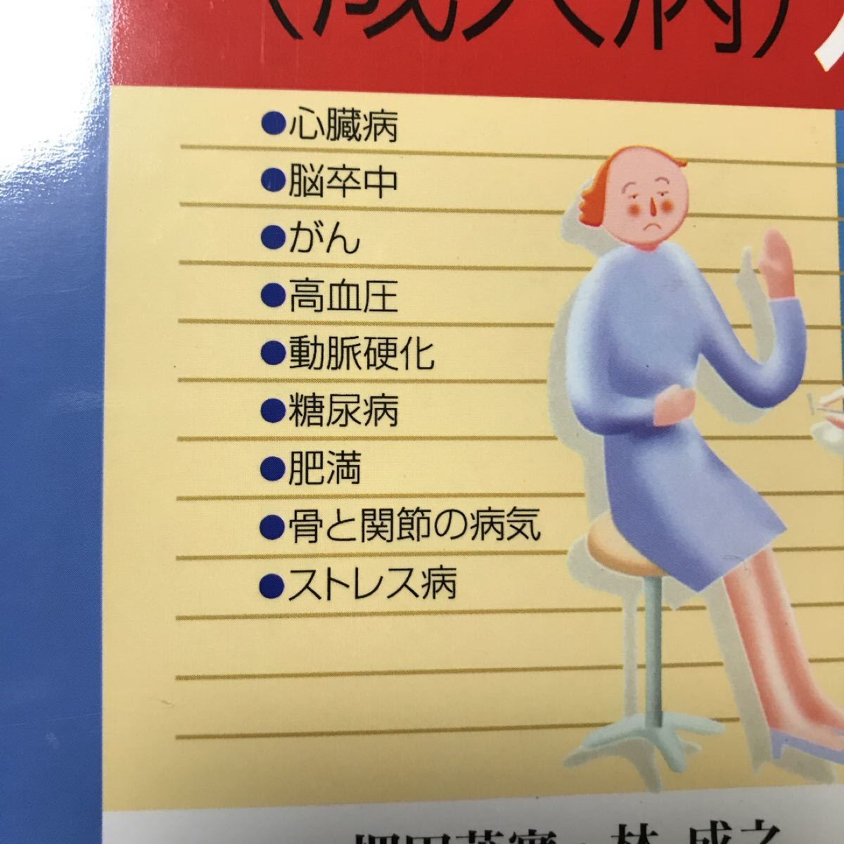問題集救急看護119番と生活習慣病(成人病)対策