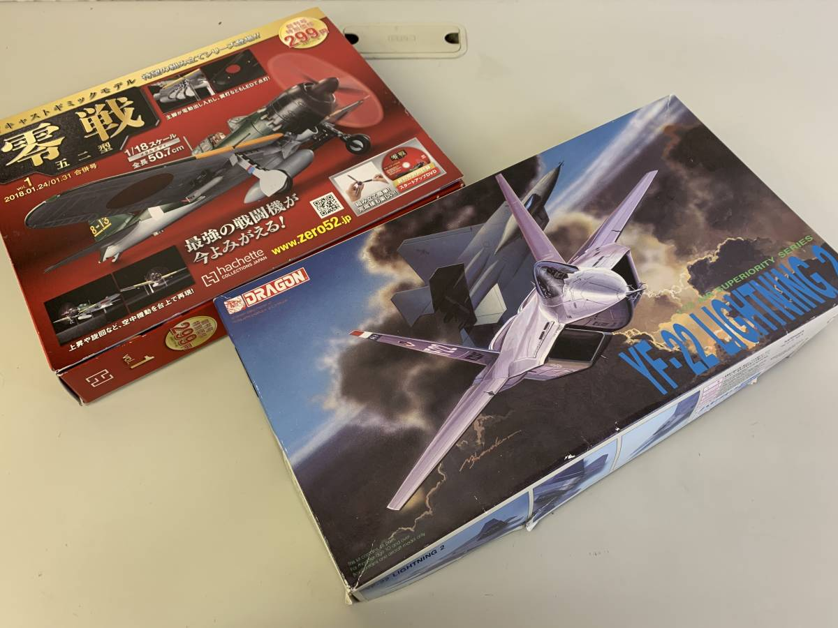 【お買い得品!】 ★ hachette DRAGON プラモデル ★ 未使用品 2点まとめ売り 現状品 零戦 YF-22LIGHTNING2 飛行機 飛行船_画像1