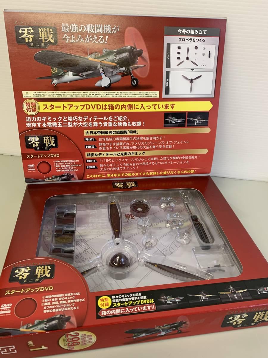 【お買い得品!】 ★ hachette DRAGON プラモデル ★ 未使用品 2点まとめ売り 現状品 零戦 YF-22LIGHTNING2 飛行機 飛行船_画像5
