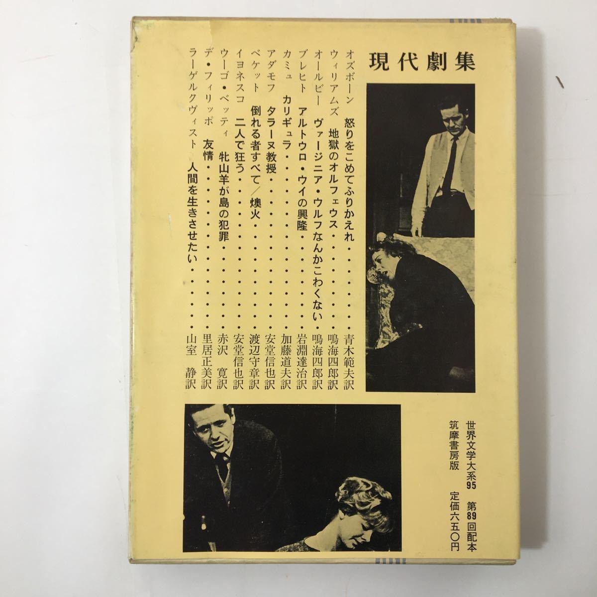 『世界文学大系95』現代劇集 (1965年)怒りをこめてふりかえれ・地獄のオルフェウス・ヴァージニア・他 月報付 筑摩書房