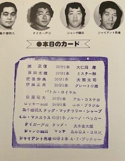 全日本プロレス パンフレット 79.8.29 新潟大会 ミルマスカラス ボボブラジル ジャイアント馬場 アブドラザブッチャー _画像2