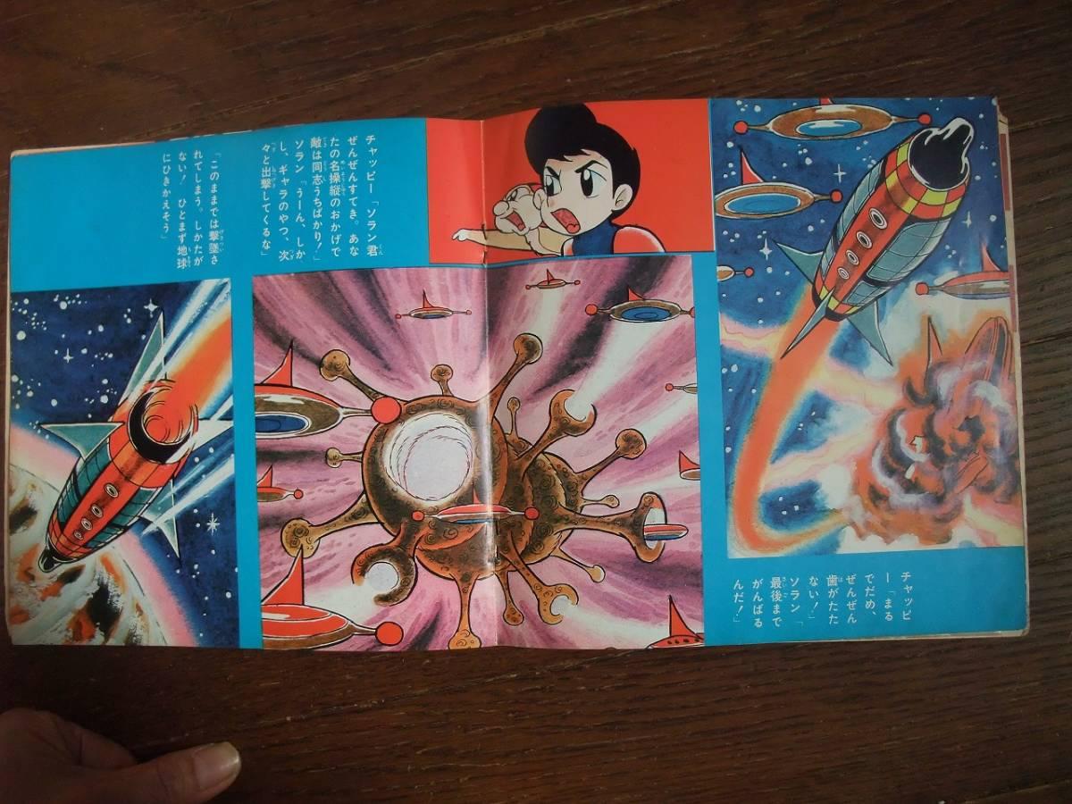 ソノシート☆ 宇宙少年ソラン いざ行けソラン さすらいの宇宙人ギャラ ☆_画像4