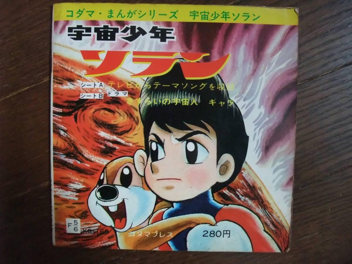 ソノシート☆ 宇宙少年ソラン いざ行けソラン さすらいの宇宙人ギャラ ☆_画像2