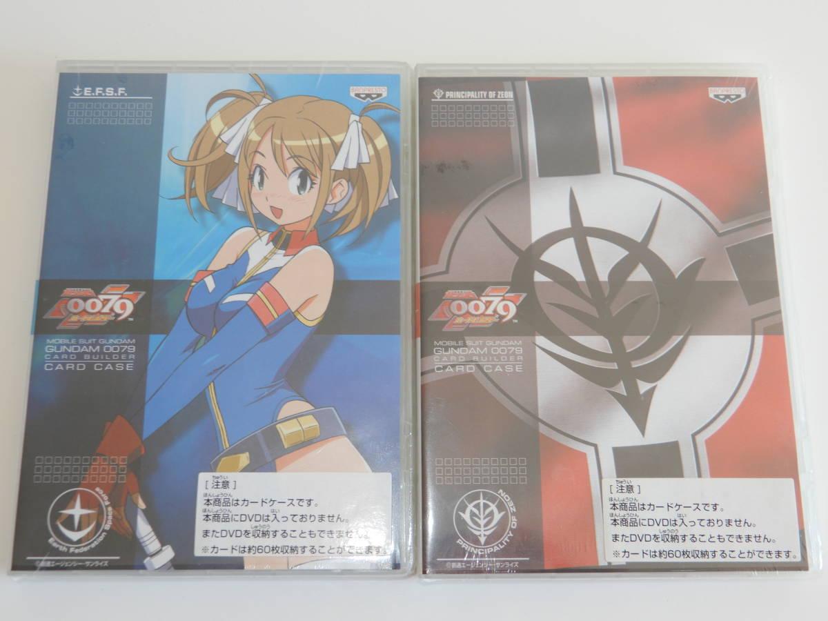 バンプレスト カードビルダー スリムケース【ガンダム 0079】DVDサイズ カードケース 2種_画像1