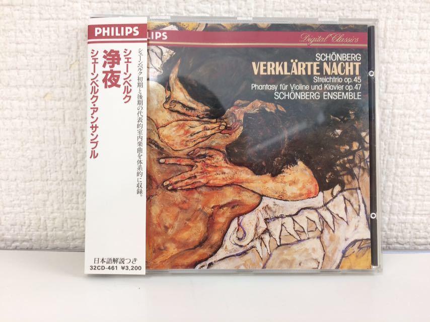 送料一律180円 CD シェーンベルク 浄夜 シェーンベルクアンサンブル【T-627】_画像1