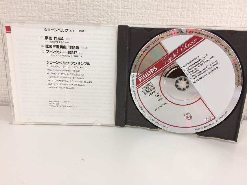 送料一律180円 CD シェーンベルク 浄夜 シェーンベルクアンサンブル【T-627】_画像3
