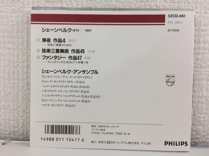 送料一律180円 CD シェーンベルク 浄夜 シェーンベルクアンサンブル【T-627】_画像2