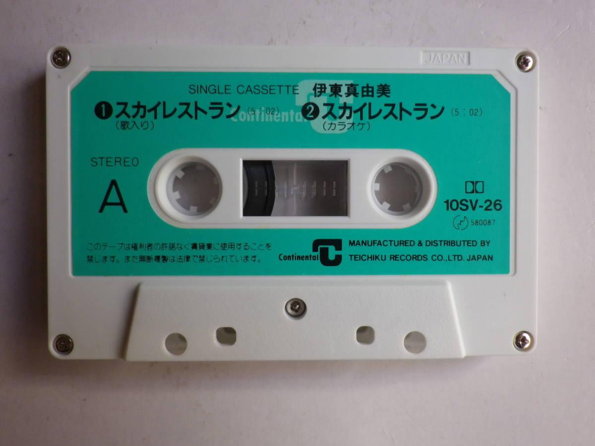 シングルカセット 伊東真由美「スカイレストラン」「白い渚」歌&カラオケ 和モノ シティポップ カバー 中古カセットテープ 多数出品中!_画像5