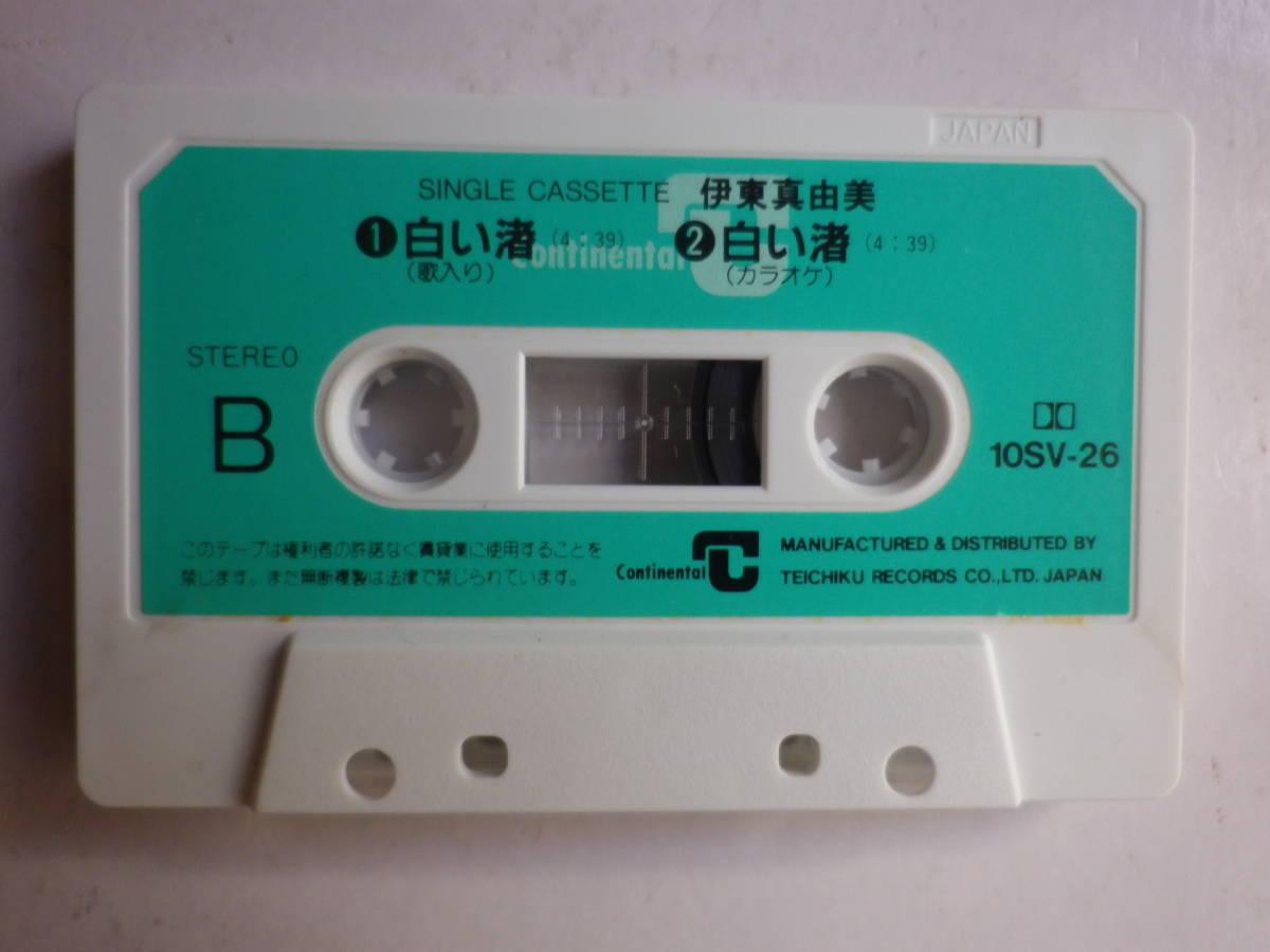 シングルカセット 伊東真由美「スカイレストラン」「白い渚」歌&カラオケ 和モノ シティポップ カバー 中古カセットテープ 多数出品中!_画像6
