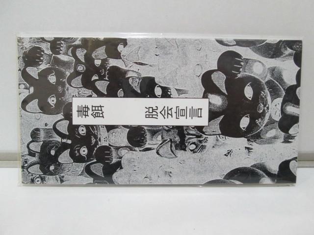 未開封デッドストック 8cmCD 毒餌「脱会宣言」殺害塩化ビニール CRAZY SKB_画像1