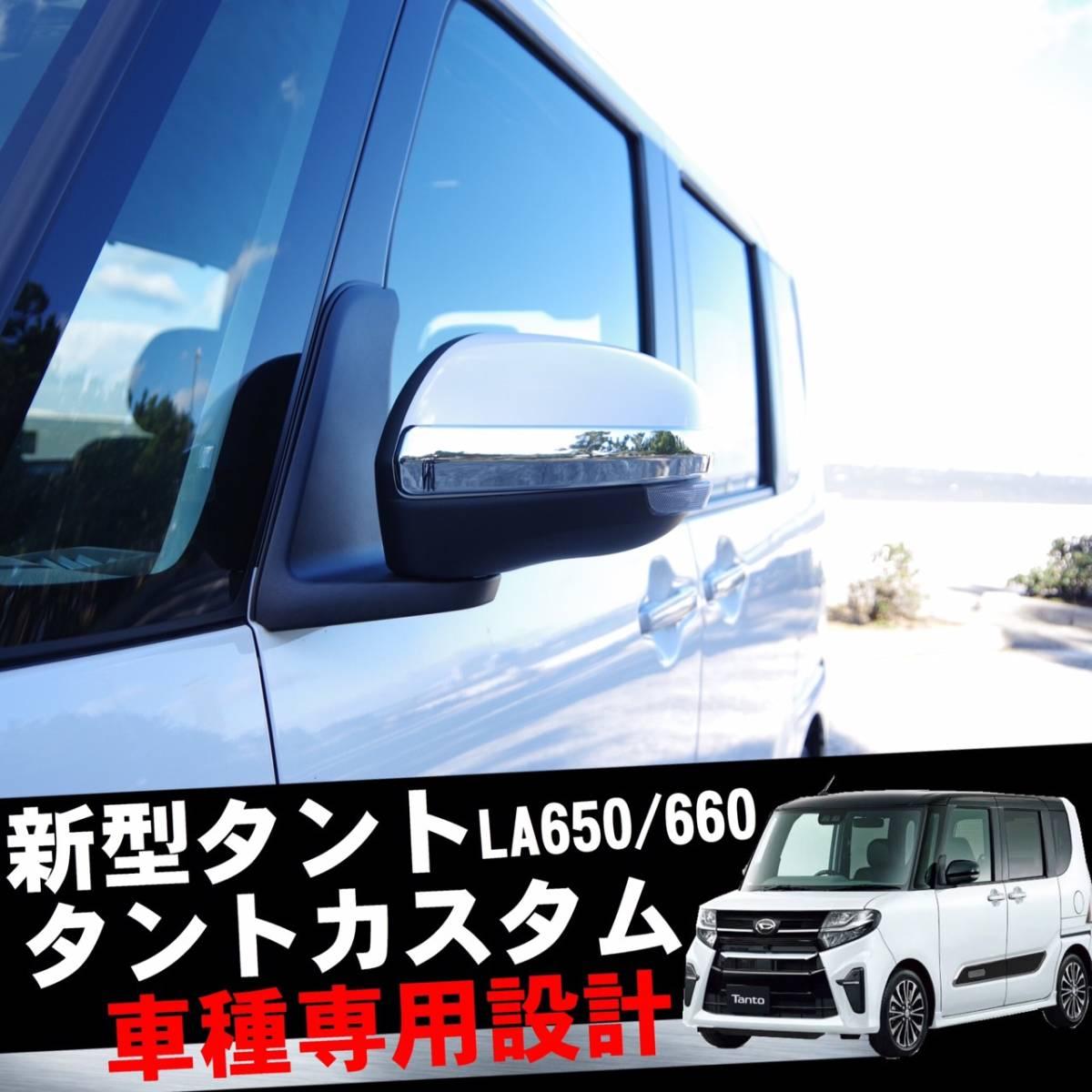 新型タント カスタム LA650 LA660 エアコン ドアミラー ガーニッシュ
