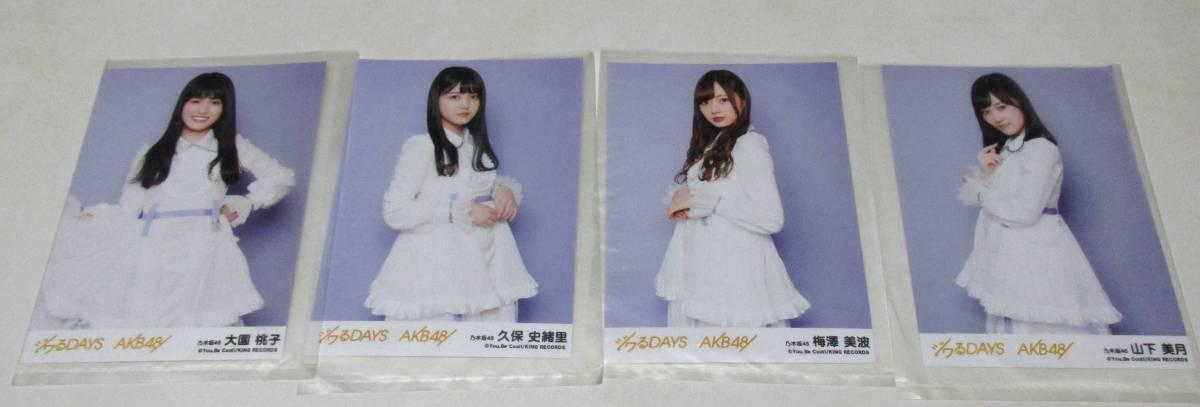 ジワるDAYS AKB48 乃木坂46 写真 山下美月・大園桃子・久保史緒里・梅澤美波 _画像1