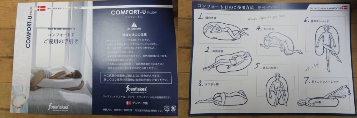 1000円~・フォスフレイクス・コンフォートU & 専用カバーセット・80×110・抱き枕 U字型 アーチ形状 全身からだ 枕・ピロー・COMFORT-U_画像2