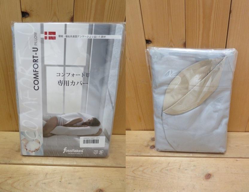 1000円~・フォスフレイクス・コンフォートU & 専用カバーセット・80×110・抱き枕 U字型 アーチ形状 全身からだ 枕・ピロー・COMFORT-U_画像10