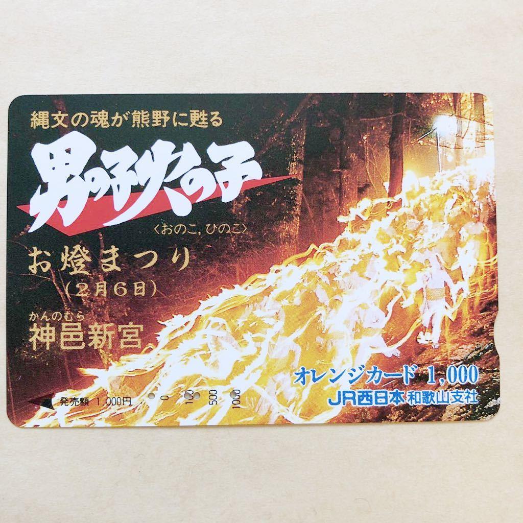 【使用済】 オレンジカード JR西日本 縄文の魂が熊野に甦る 男の子火の子 お燈まつり 神邑新宮_画像1