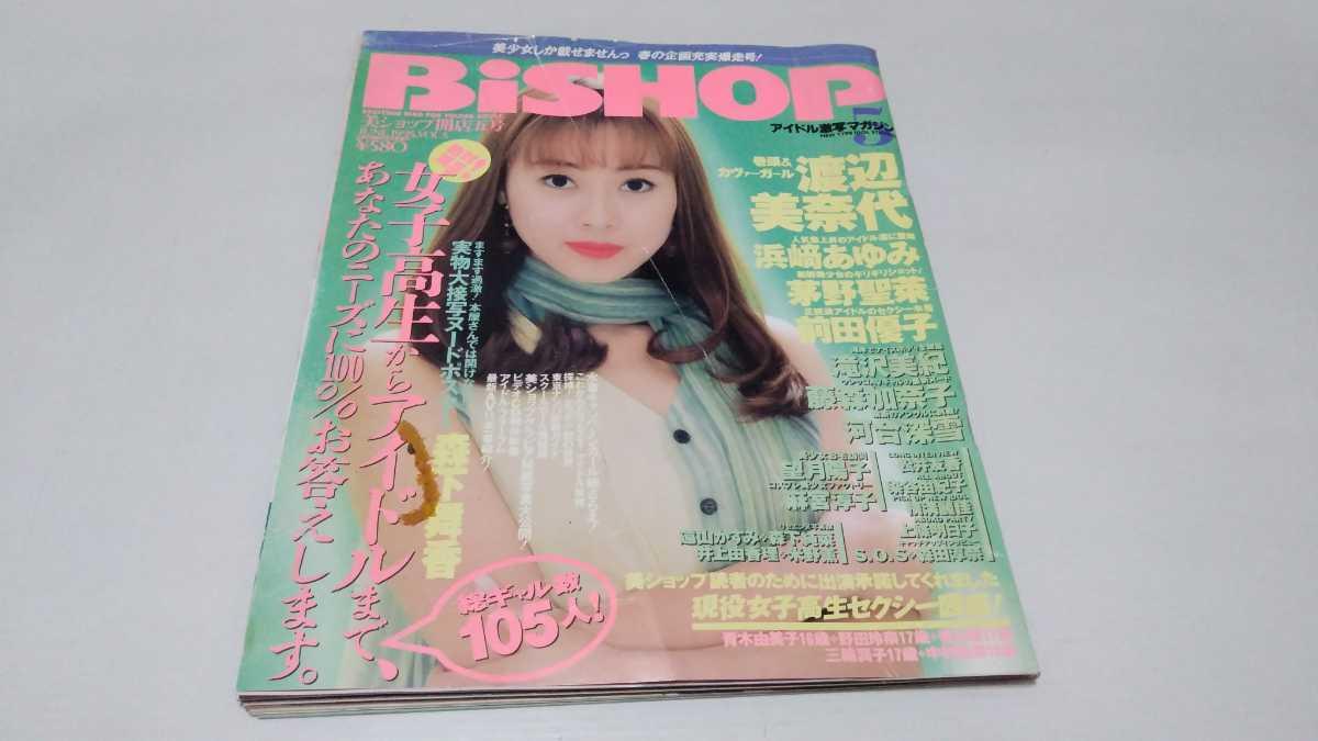 BiSHOP 美ショップ アイドル激写マガジン 1995 6 浜崎あゆみ _画像1