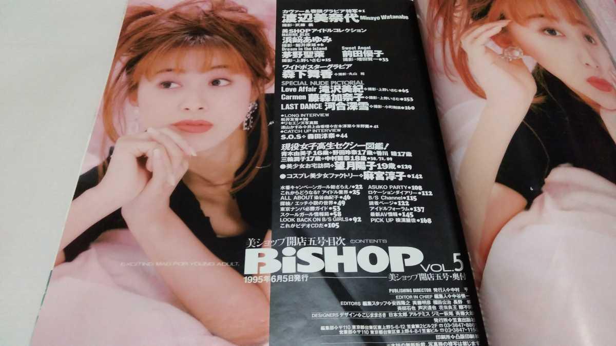 BiSHOP 美ショップ アイドル激写マガジン 1995 6 浜崎あゆみ _画像2