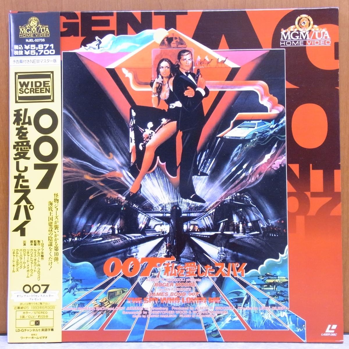 ■ 007 私を愛したスパイ 2枚組 洋画 映画 レーザーディスク LD ■管理№1051_画像1