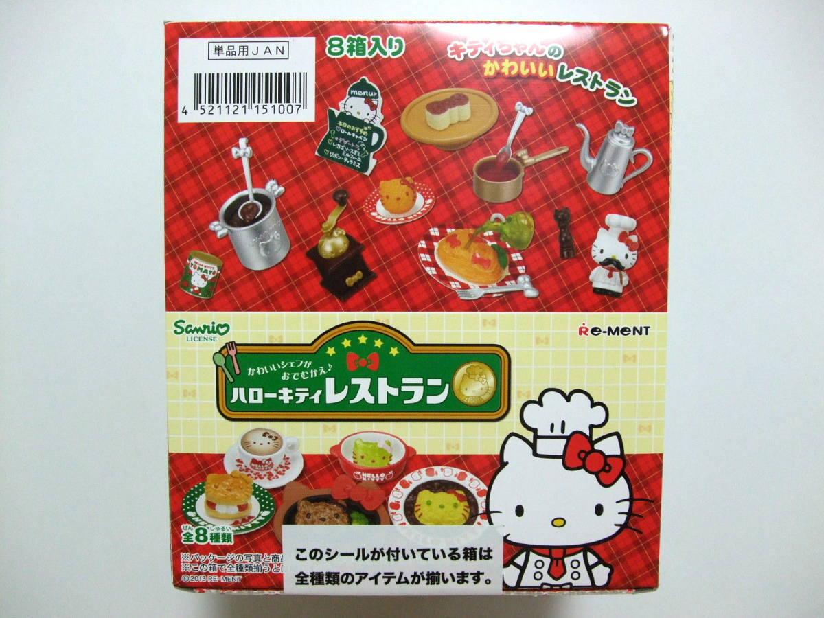◆『ハローキティ レストラン』1BOX完全未開封★リーメントぷちサンプル◆