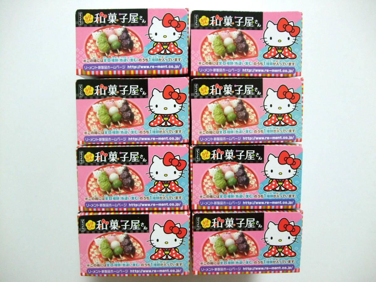 ◆『ハローキティ/はろうきてぃ はんなり和菓子屋さん』全小箱未開封★リーメントぷちサンプル◆