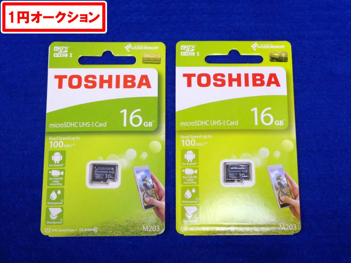【1円スタート・送料無料】2枚セット「16GB」東芝 TOSHIBA microSDHCカード (R:100M/s Class10 UHS-1 マイクロSDカード microSD)【SD】