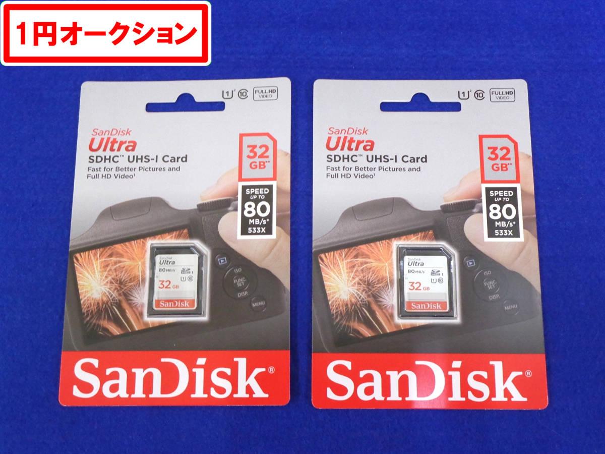 【1円スタート・送料無料】新品未開封品 (2枚セット)「32GB」サンディスク Ultra SDHC (Class10 UHS-1 533倍速(80MB/s) SANDISK)【SD】