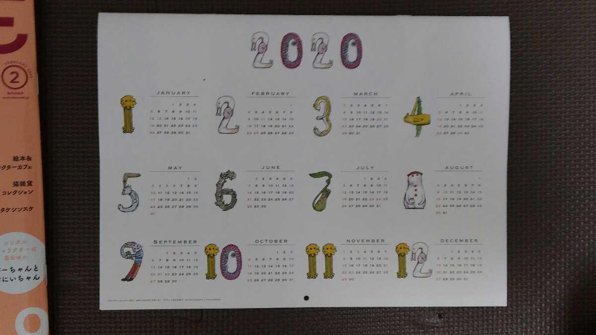 モエ 2020年2月号「2019 絵本屋さん大賞」 ヒグチユウコ カレンダー付_画像2