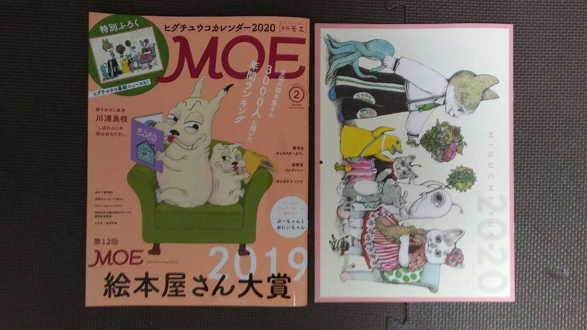 モエ 2020年2月号「2019 絵本屋さん大賞」 ヒグチユウコ カレンダー付