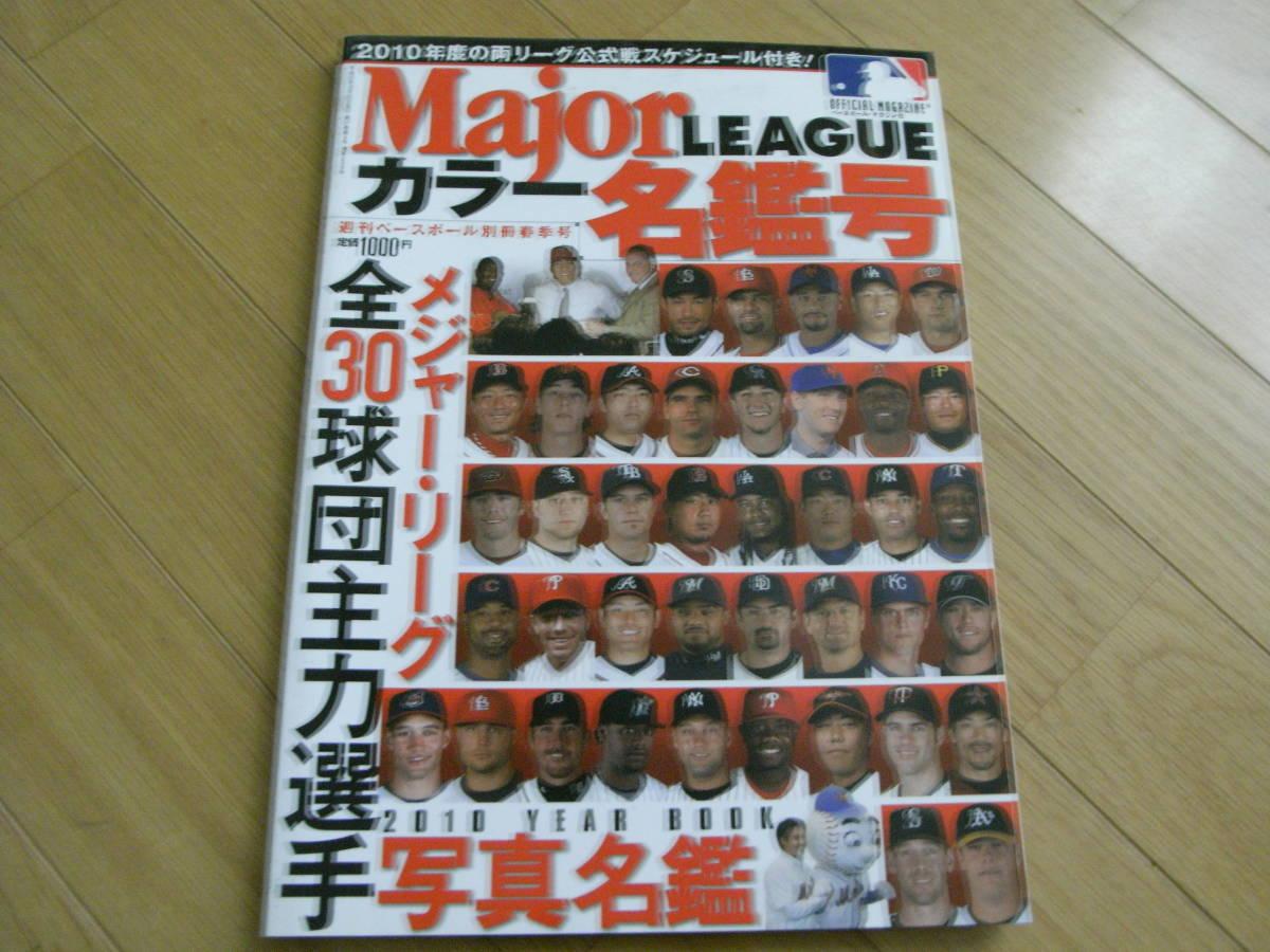 週刊ベースボール別冊 メジャーリーグカラー名鑑号 全30球団主力選手写真名鑑 2010年_画像1