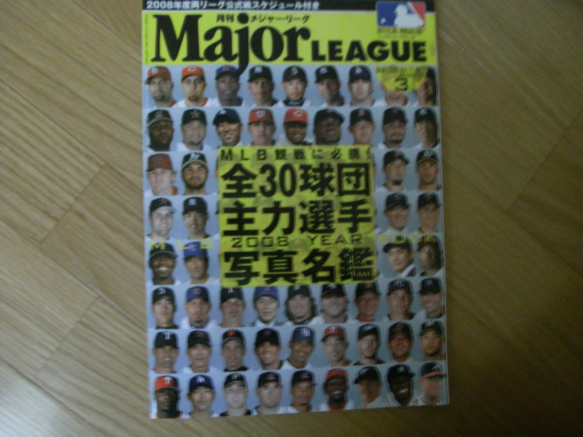 月刊メジャーリーグ2008年3月号 MLB全30球団主力選手写真名鑑_画像1
