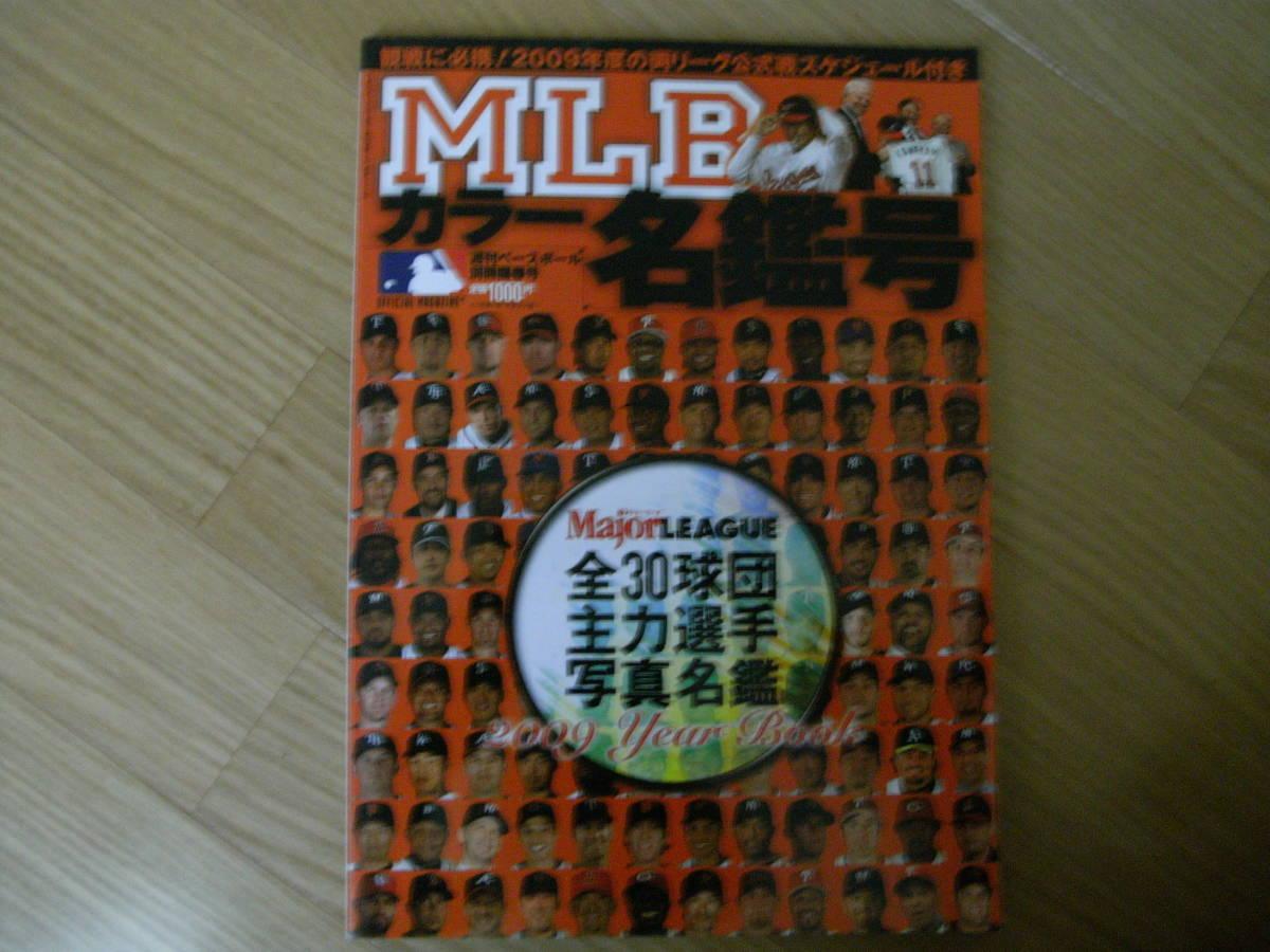 週刊ベースボール別冊 メジャーリーグカラー名鑑号 全30球団主力選手写真名鑑 2009年 ●A_画像1