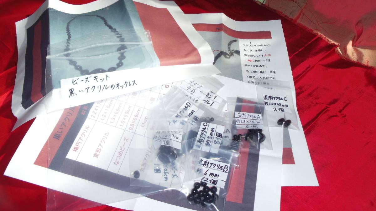 noraandmax のビーズキット 黒いアクリルのネックレス 画像の転用・転載は禁止です。noraandmaxヤフオク様出品中