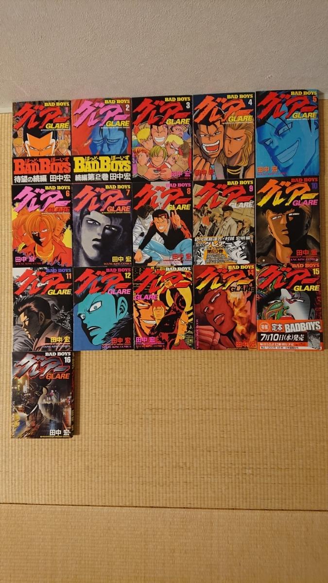 【漫画・全巻セット・美品】◆BAD BOYS グレアー GLARE 全16巻 ヤングキング コミックス 田中宏