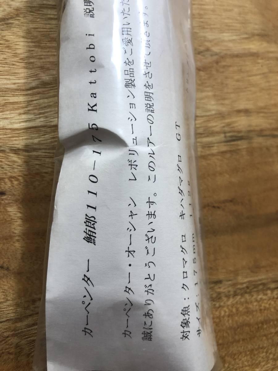 カーペンター 鮪郎 110-175 kattobi 未使用品_画像3