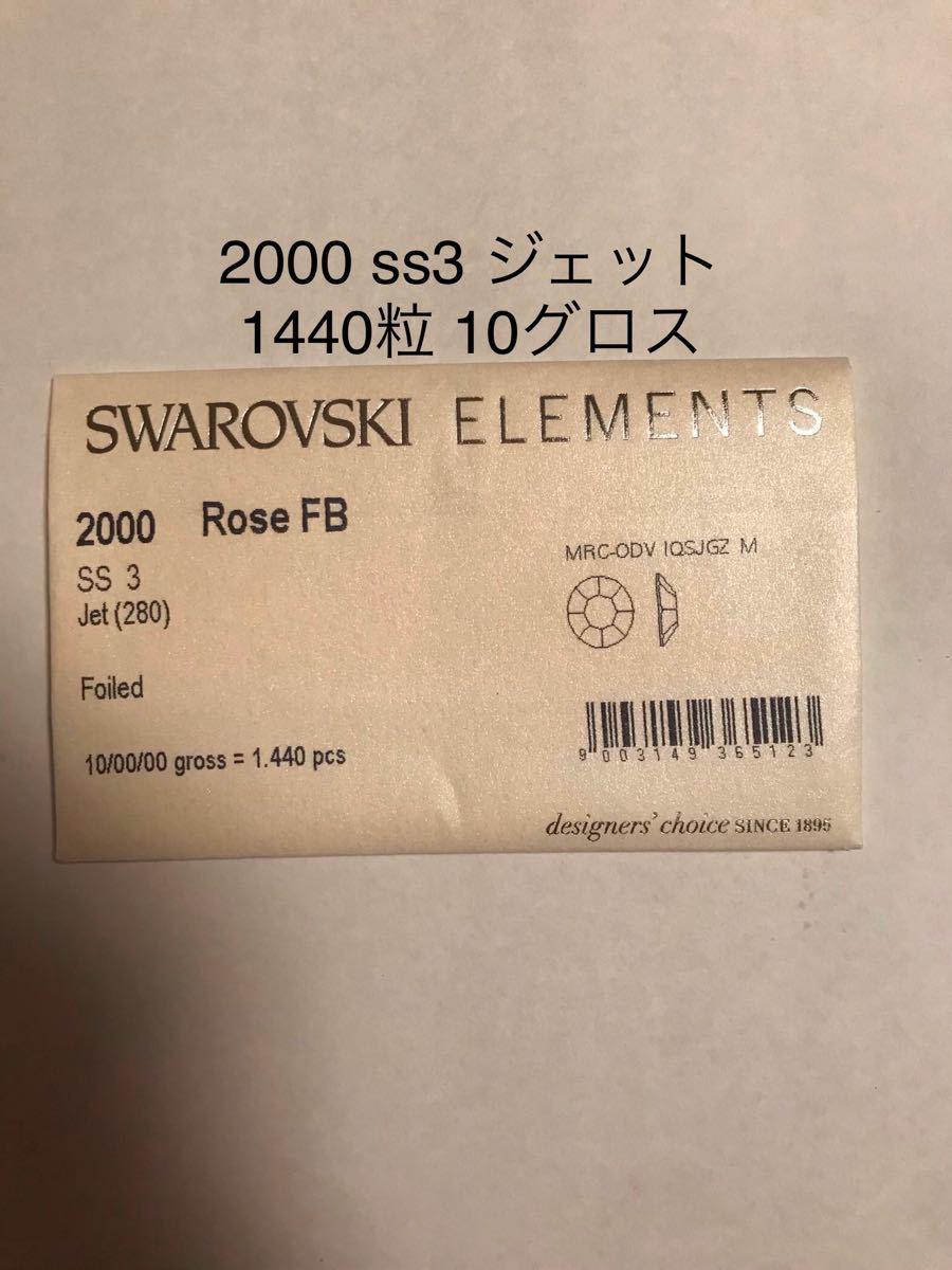 スワロフスキー #2000 ss3 ジェット 1440粒 10グロス