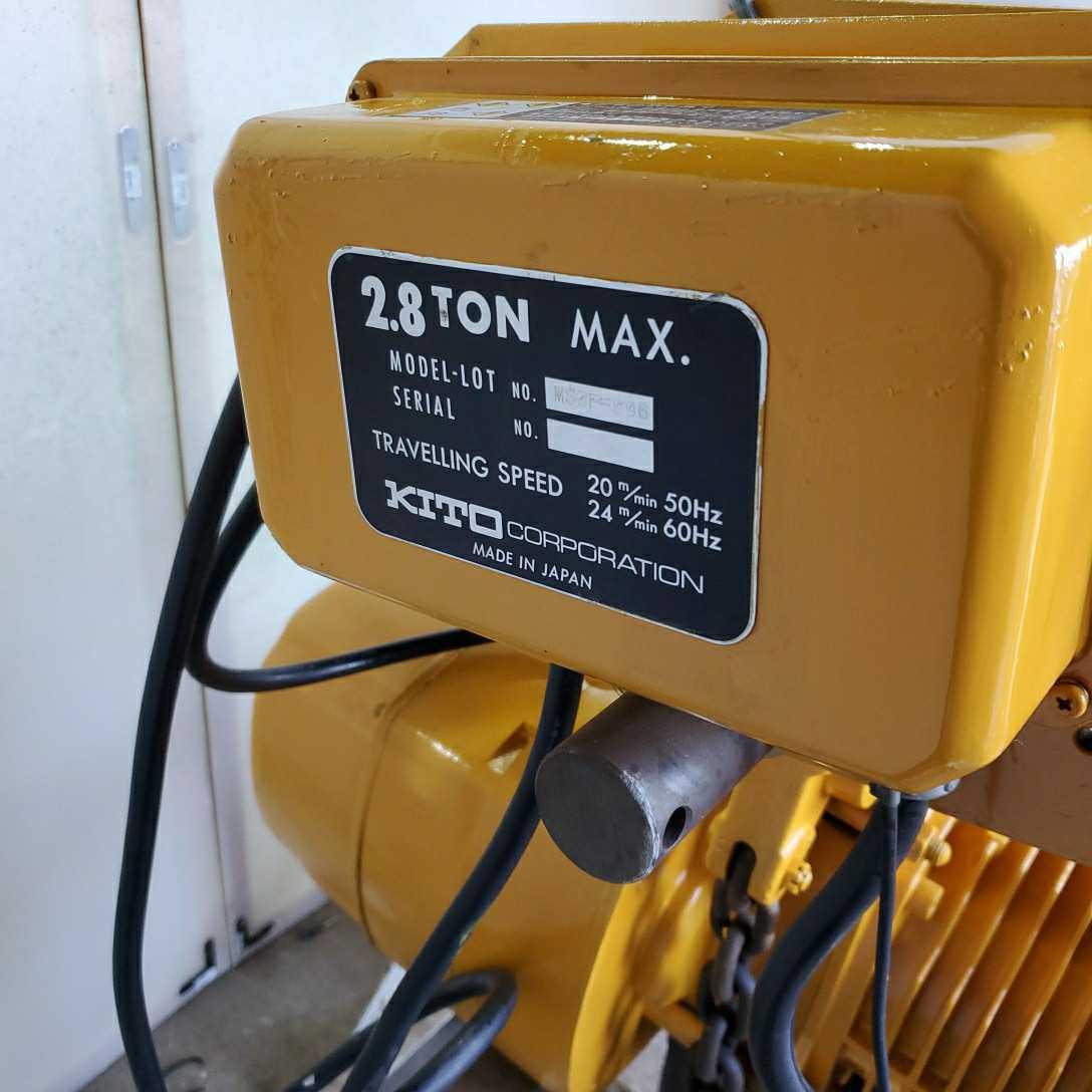 キトー 電気トロリー付電気チェーンブロック 2、8t 揚程4m 天井クレーン ホイスト _画像3