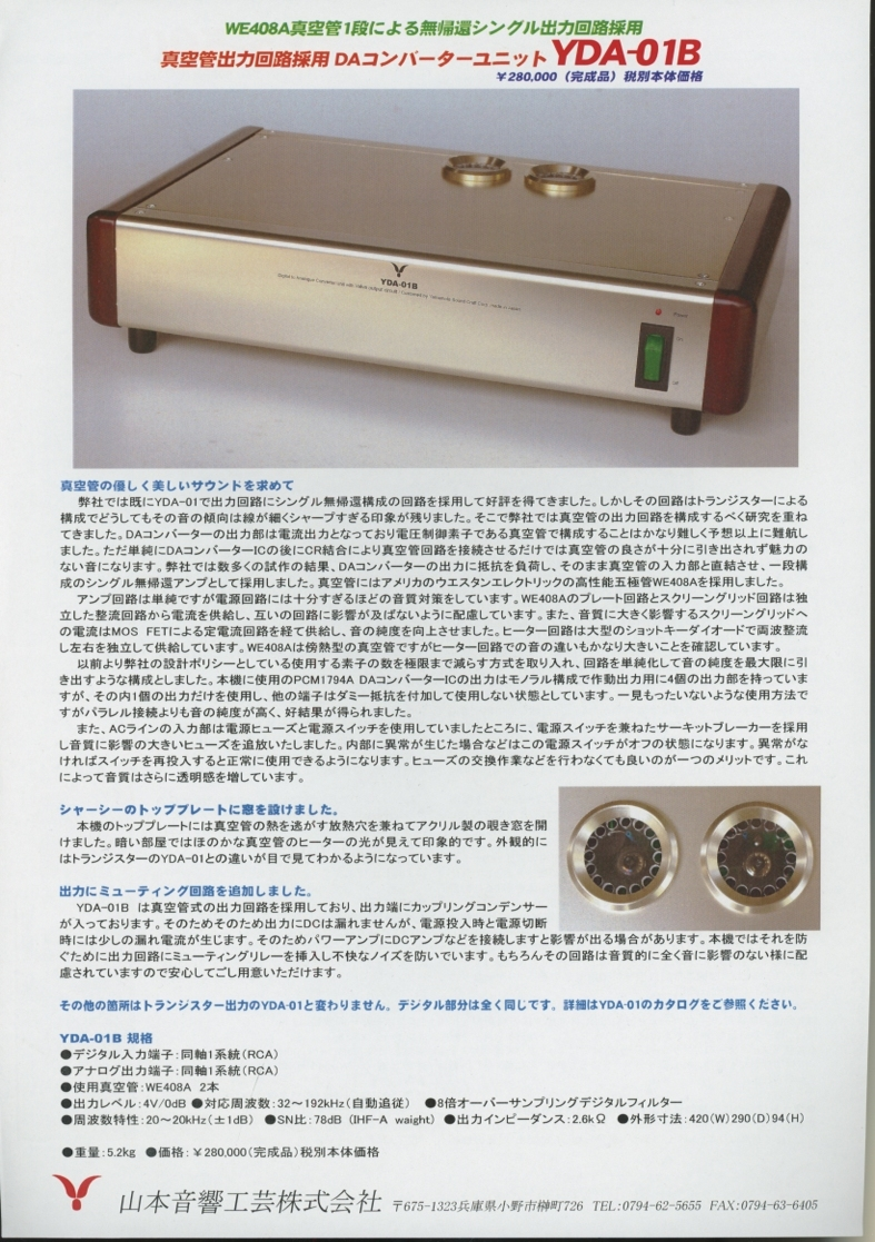 山本音響工芸 YDA-01B/YS-500のカタログ 管1499