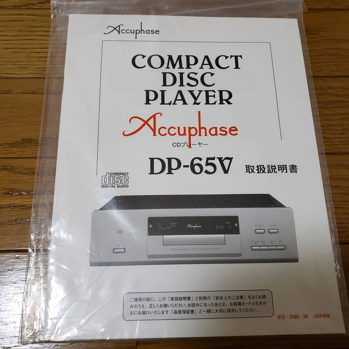 Accuphase アキュフェーズ DP-65V CDプレーヤー 取扱説明書_画像1