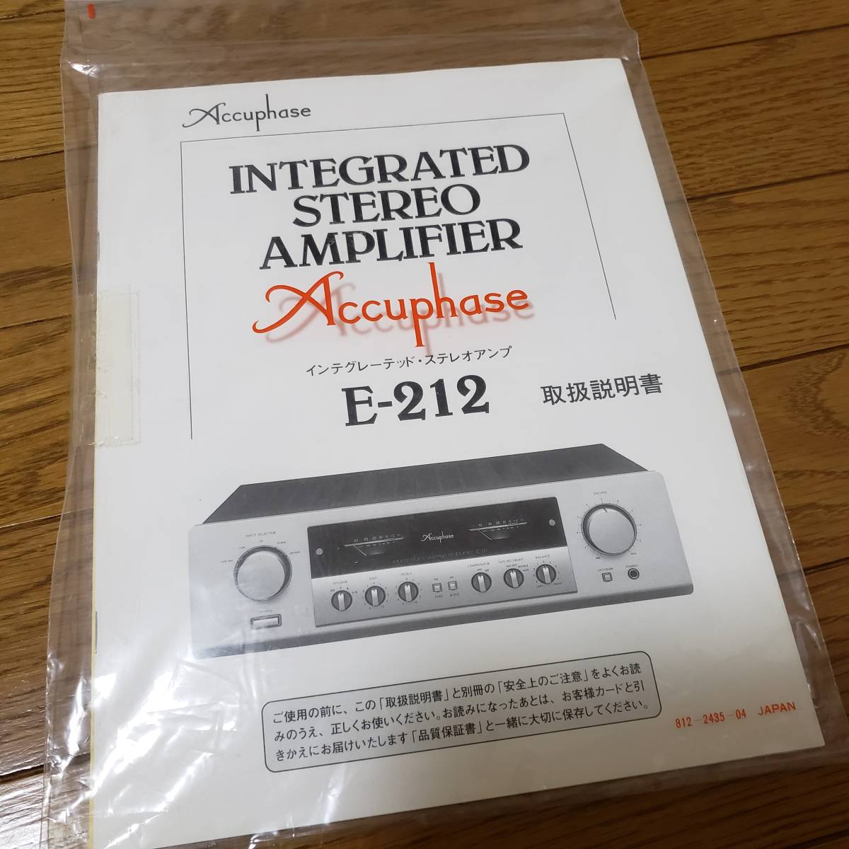 Accuphase アキュフェーズ E-212 インテグレーテッド ステレオアンプ 取扱説明書_画像1