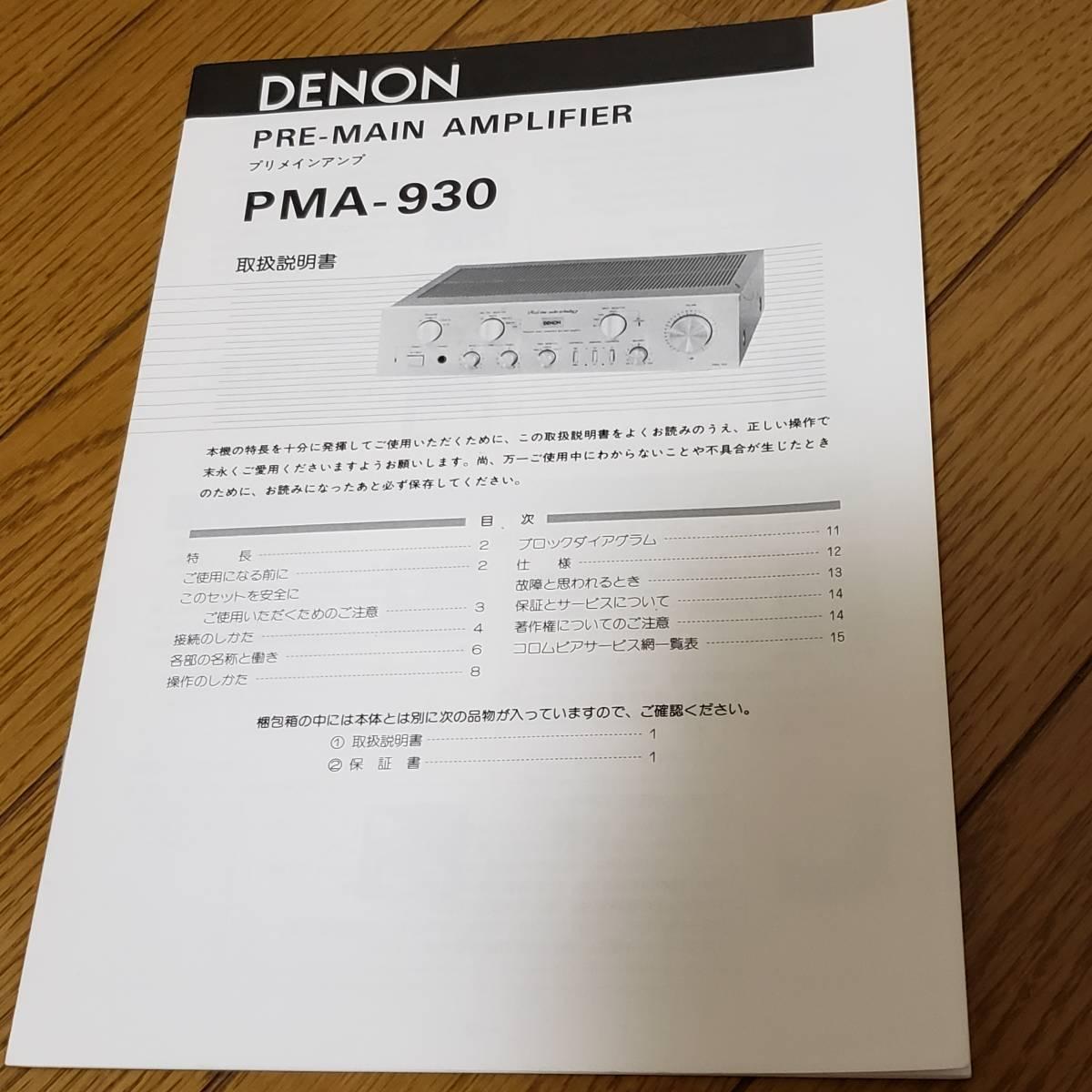 デノン Denon PMA-500V プリメインアンプ 取扱説明書_画像1