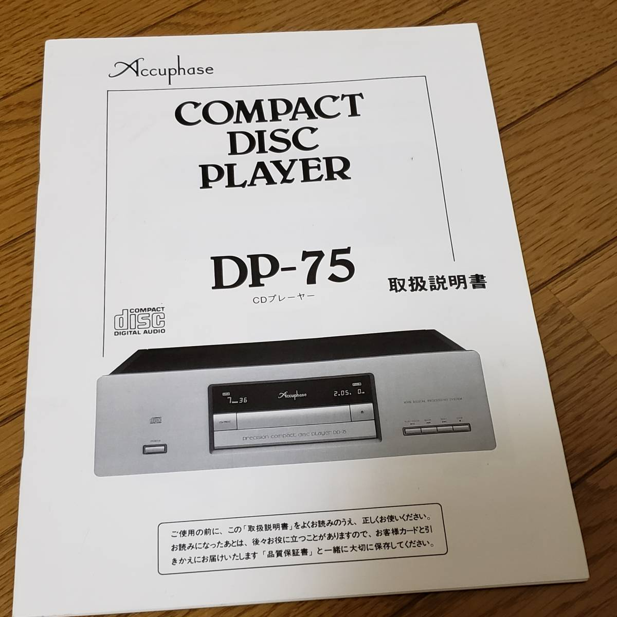 Accuphase アキュフェーズ DP-75 CDプレーヤー 取扱説明書_画像1