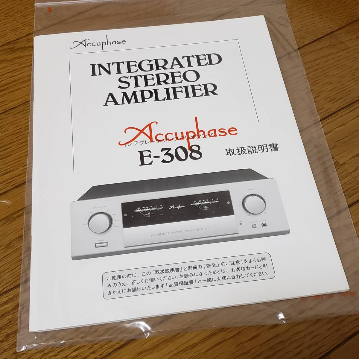 Accuphase アキュフェーズ E-308 インテグレ-テッドステレオアンプ 取扱説明書_画像1