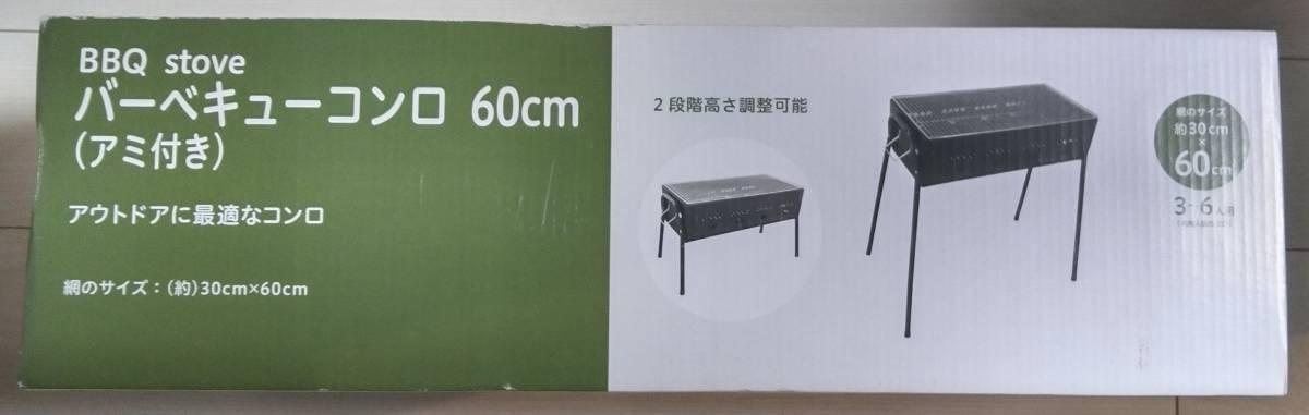 TRIAL BBQ stove バーベキューコンロ 60cm(アミ付き) 2段階高さ調整可能 3~6人用 [送料無料]