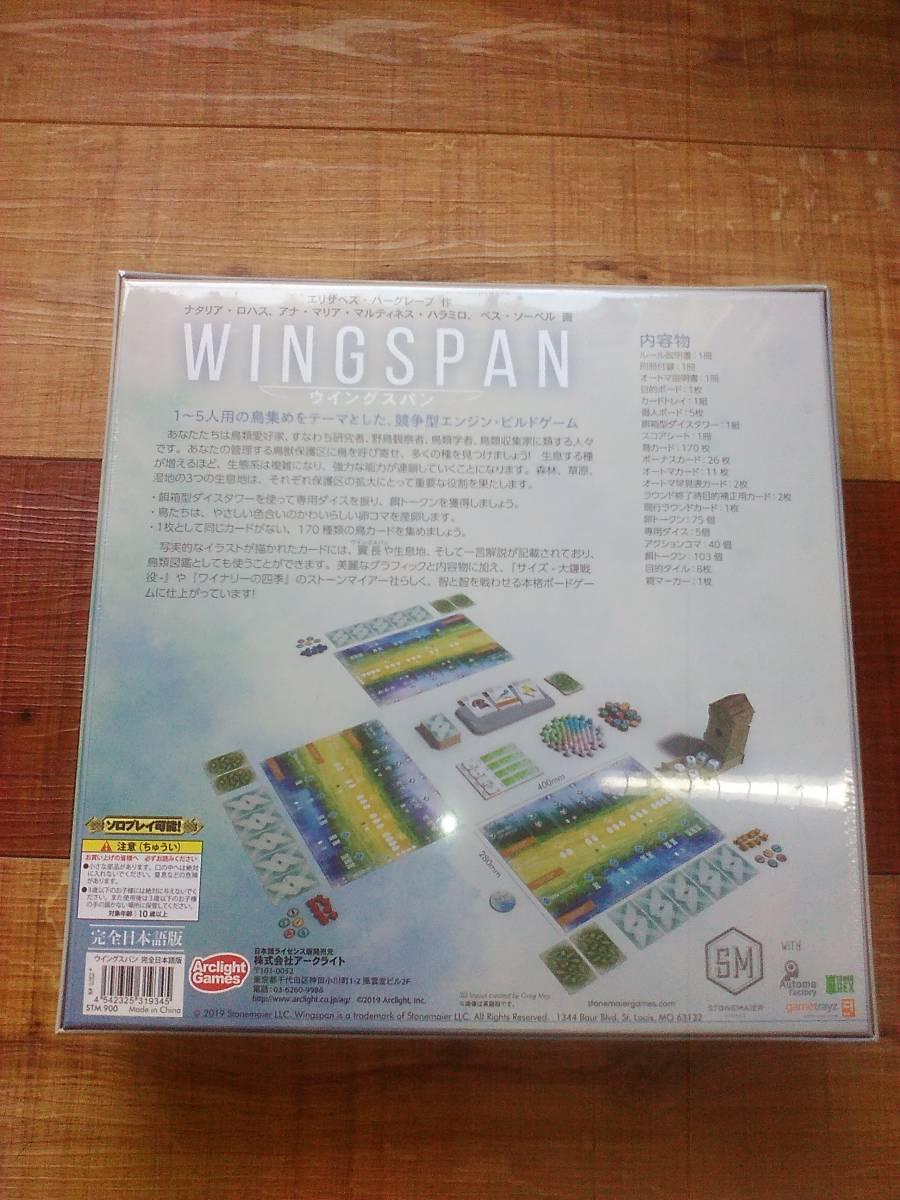 未開封 「ウイングスパン」完全日本語版 送料無料_画像2