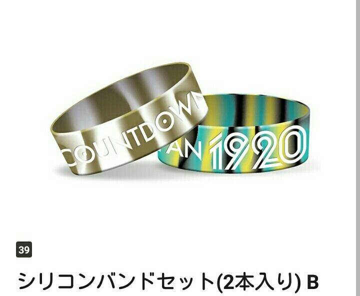 即決送料込●COUNTDOWN JAPAN 19/20 シリコンバンドセットB/ラバーバンド/未使用未開封 検)CDJ/カウントダウンジャパン
