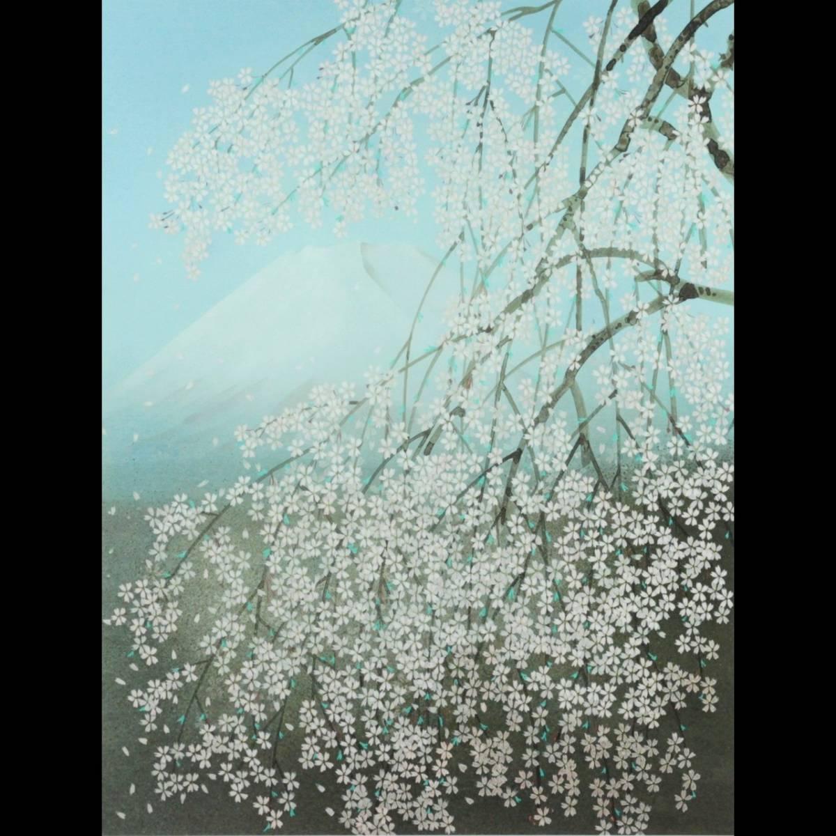 ◆廻◆ 真作保証 中島千波 「櫻花富士」 リトグラフ 106/220 直筆サイン タトウ箱 [N224]Wd/11MY/(180)