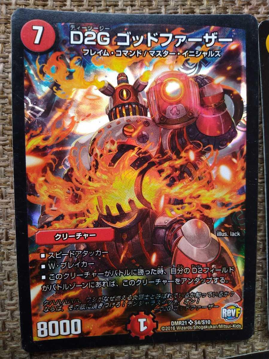 中古 DM デュエル・マスターズ ゴッドファーザー ヘビーポップ ジゴクジヴァク 再誕の社 死神の邪剣 デスライオス 地獄門デス・ゲート X2_画像2