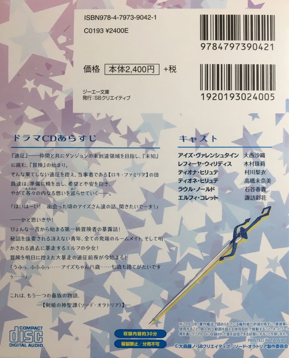 「ダンまち」外伝〔8〕 ドラマCD付き限定特装版 ソード・オラトリア 8」