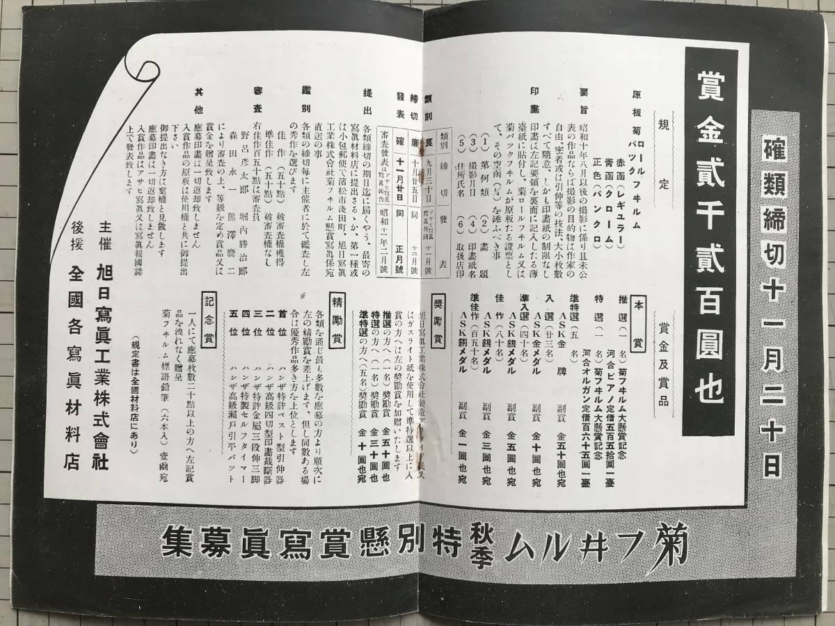 『アサヒ写真 第53号』『昭和写真ニュース 第12号・第13号』3冊セット アサヒ写真社・昭和写真時報社 ※ガスライト紙引伸法 他 00499_画像4