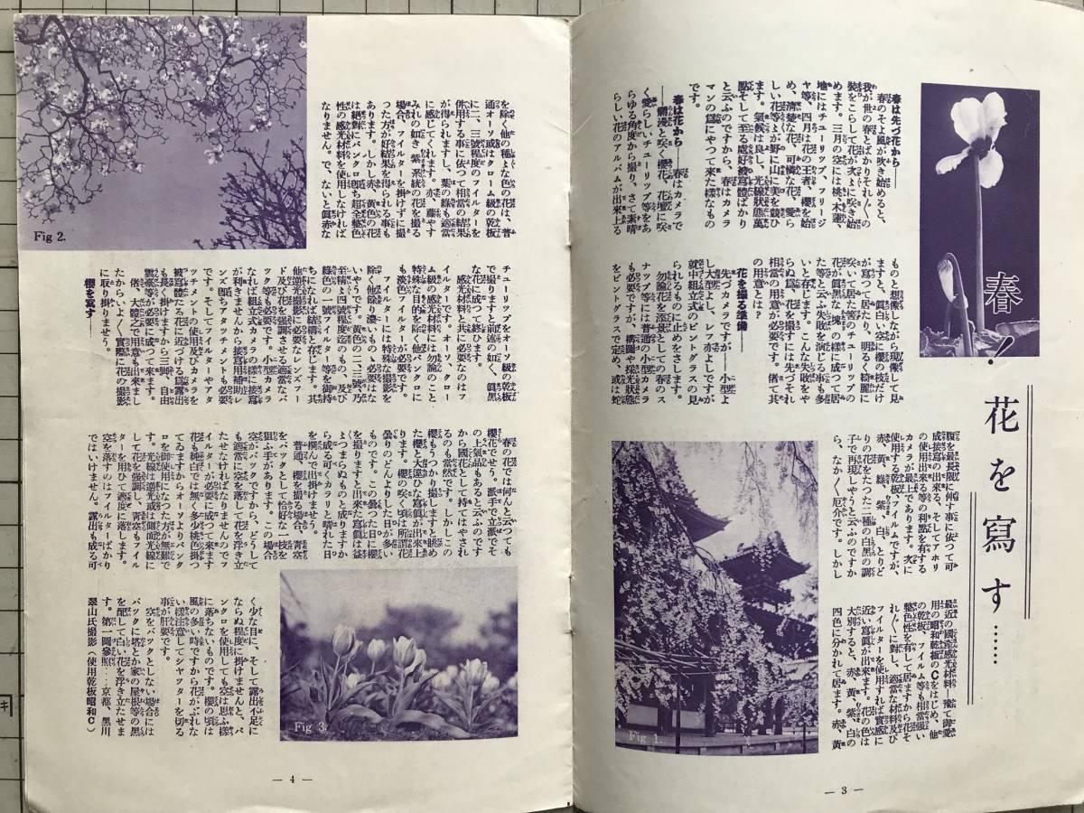 『アサヒ写真 第53号』『昭和写真ニュース 第12号・第13号』3冊セット アサヒ写真社・昭和写真時報社 ※ガスライト紙引伸法 他 00499_画像9